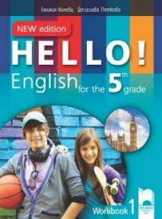 Hello! Работна тетрадка по английски език № 1, 5 кл. - изд. Просвета