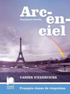 Arc-en-ciel: Работна тетрадка по френски език, 5 кл. - изд. Просвета