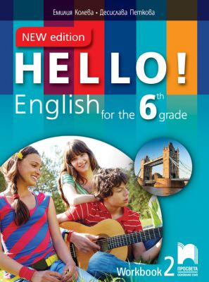 Hello! Работна тетрадка № 2 по английски език - New Edition, 6 кл.- изд. Просвета