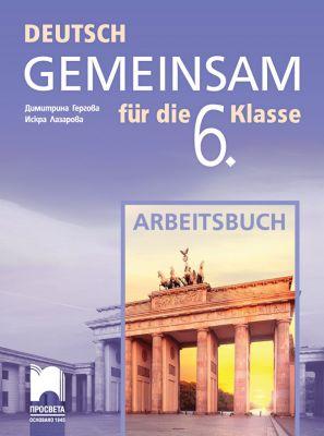 Deutsch Gemeinsam: Работна тетрадка по немски език, 6 кл.- изд. Просвета