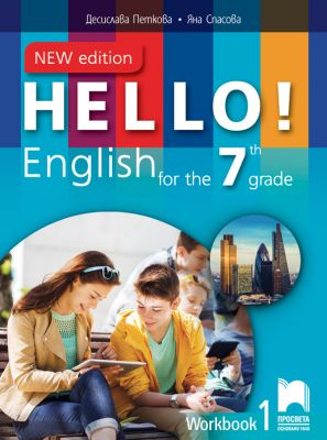 Hello!: Учебна тетрадка № 1 по английски език - New Edition, 7 кл. - изд. Просвета