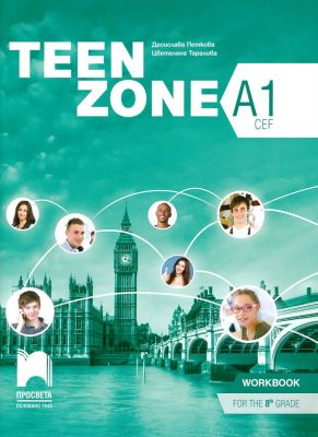 Teen Zone - ниво A1: Работна тетрадка по английски език, 8 кл. - изд. Просвета