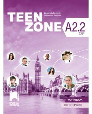 Teen Zone - ниво A2.2: Работна тетрадка по английски език, 10 кл. - изд. Просвета