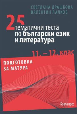 25 тематични теста по български език и литература, 11 и 12 кл. - изд. Коала Прес