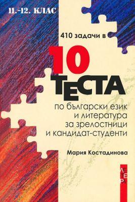 410 задачи в 10 теста по български език и литература за зрелостници и кандидат-студенти - изд. Летера