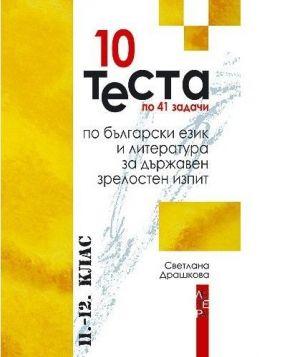 10 теста по 41 задачи по български език и литература за държавен зрелостен изпит - изд. Летера