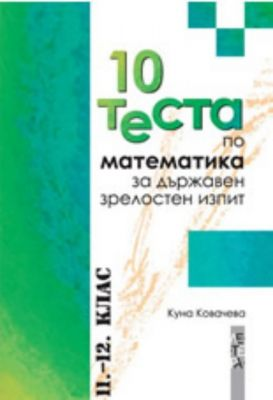 10 теста по математика за държавен зрелостен изпит - изд. Летера