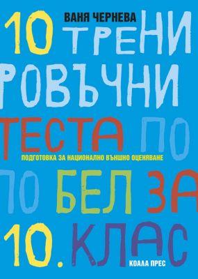 10 тренировъчни теста по български език и литература, 10 кл. - изд. Коала Прес