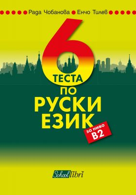 6 теста по руски език - ниво B2, 8 -12 кл. - изд. Колибри