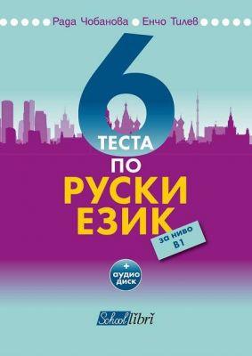 6 теста по руски език - ниво B1 + CD, 8-12 кл. - изд. Колибри