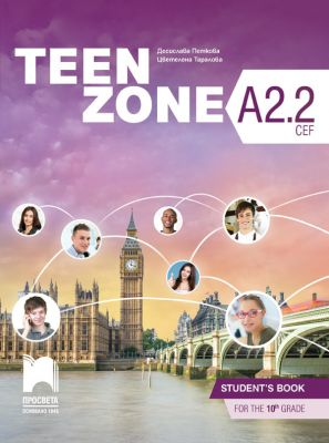 Teen Zone - ниво A2.2: Учебник по английски език, 10 кл. - изд. Просвета