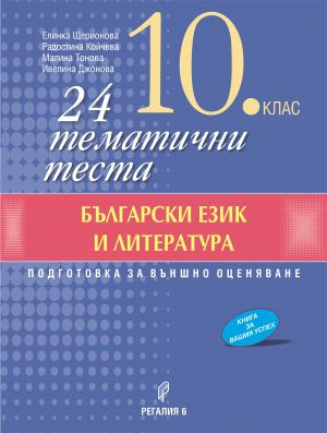 24 тематични теста по български език и литература, 10 кл. - изд. Регалия 6
