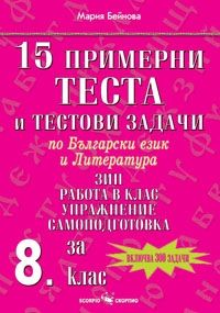 15 примерни теста и тестови задачи по български език и литература, 8 кл. - изд. Скорпио