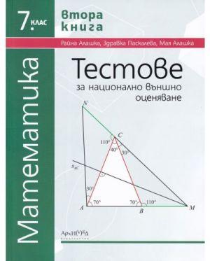 Тестове за национално външно оценяване по математика - книга 2, 7 кл. - изд. Архимед