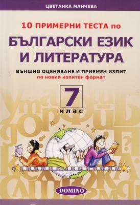 10 примерни теста по български език и литература, 7 кл. - изд. Домино