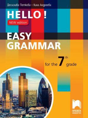 Hello!: Easy Grammar - граматика по английски език - New Edition, 7 кл. - изд. Просвета