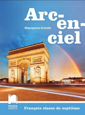 Arc-en-ciel: Учебник по френски език, 7 кл. - изд. Просвета