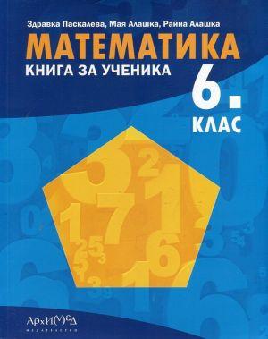 Книга за ученика по математика, 6 кл. - изд. Архимед