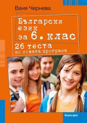 26 теста по български език, 6 кл. - изд. Коала Прес