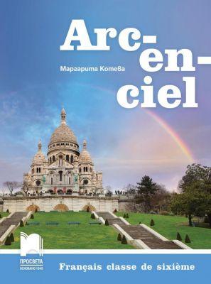 Arc-en-ciel: Учебник по френски език, 6 кл. - изд. Просвета