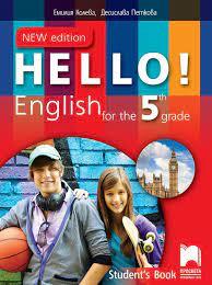 Hello! Учебник по английски език - New Edition, 5 кл. - изд. Просвета