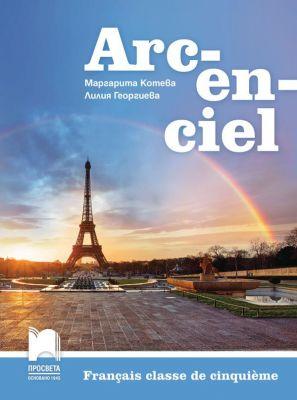 Arc-en-ciel: Учебник по френски език, 5 кл. - изд. Просвета