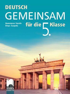 Deutsch Gemeinsam: Учебник по немски език, 5 кл. - изд. Просвета