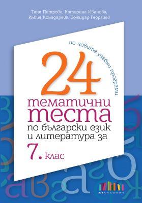 24 тематични теста по български език и литература, 7 кл. - изд. БГ Учебник