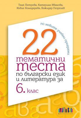 22 тематични теста по български език и литература, 6 кл. - изд. БГ Учебник