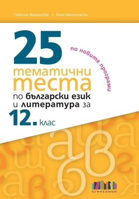 25 тематични теста по български език и литература, 12 кл. - изд. БГ Учебник