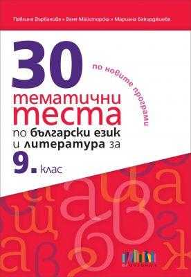 30 тематични теста по български език и литература, 9 кл. - изд. БГ Учебник
