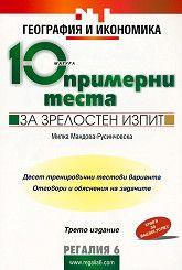 10 примерни теста за зрелостен изпит по география и икономика - изд. Регалия 6