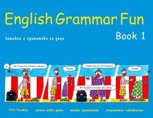 English Grammar Fun: Учебно помагало - част 1, 1-4 кл. - изд. Летера