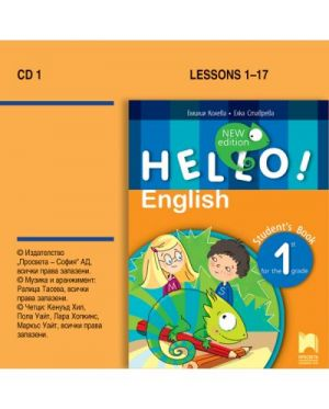 Hello! Аудиодиск № 1 по английски език - New Edition, 1 кл. - изд. Просвета
