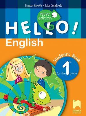Hello! Учебник по английски език - New Edition, 1 кл. - изд. Просвета