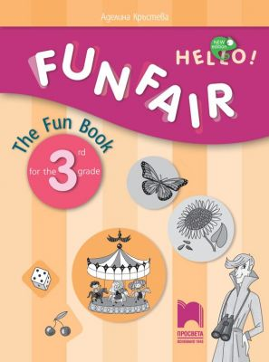 Hello! Funfair - Занимателна тетрадка по английски език - New Edition, 3 кл. - изд. Просвета