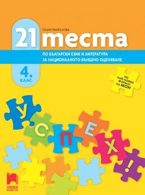 21 теста по български език и литература за националното външно оценяване, 4 кл. - изд. Просвета